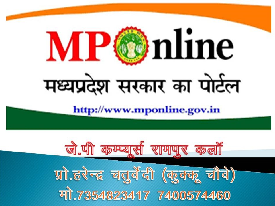 Mp Online Student Id